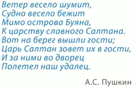 Отрывок из сказки А.С. Пушкина