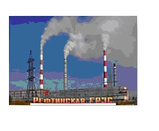 Рефтинская ГРЭС