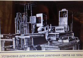 Установка для измерения давления света на газы