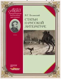 Обложка книги В.Г. Белинского