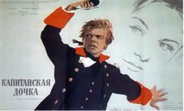 Афиша одноимённого фильма по повести А.С. Пушкина «Капитанская дочка»